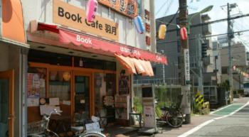 BookCafe 羽月(うづき)